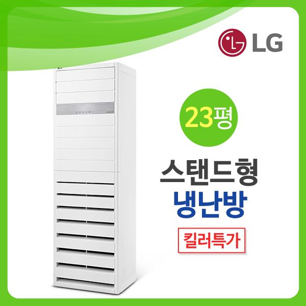 [LG] PW0831R2SR